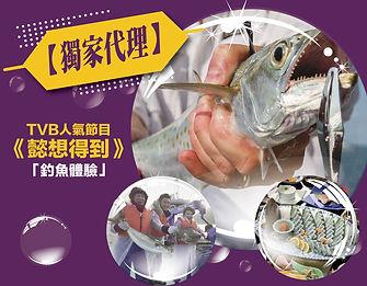 釣魚體驗-03.jpg