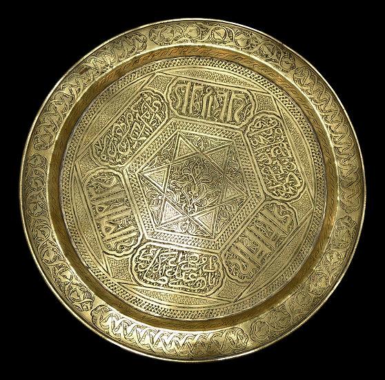 Plat En Cuivre Jaune ciselé, Afrique du Nord, XIXème Siècle
