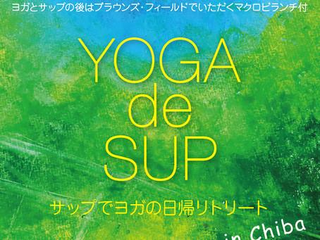 YOGA de SUP日帰り リトリート開催です!