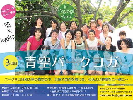 10月30日(日) 秋の青空パークヨガ開催しまーす