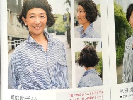 Kunel 9月号に(タイトルをクリック)