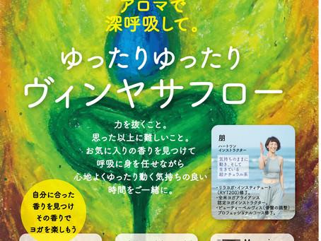 9月22日(木)癒し満載の アロマワークショップ開催♪ (タイトルをクリック)