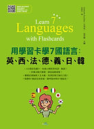 《用學習卡學7國語言:英、西、法、德、義、日、韓》平面書封.jpg