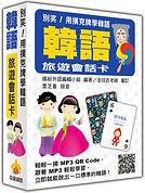 《別笑!用撲克牌學韓語:韓語旅遊會話卡》立體書封.jpg