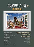 《俄羅斯之窗2:臺灣印象》平面書封.jpg