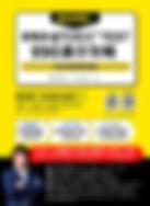 《高效拆解!新制多益TOEIC(R) TEST 990滿分攻略》平面書封.jpg