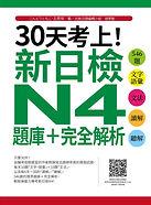 《30天考上!新日檢N4題庫+完全解析》平面書封.jpg