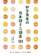 《妙子先生の日本語ミニ講座Ⅲ》平面書封.jpg