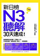 《新日檢N3聽解30天速成!升級版》平面書封.jpg