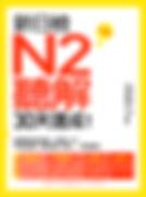 《新日檢N2聽解30天速成!升級版》平面書封.jpg