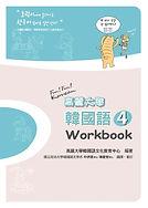 高麗大學韓國語(4)Workbook  平面書封.jpg