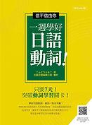 《信不信由你  一週學好日語動詞!  QR Code版》平面書封.jpg