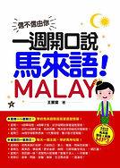 《信不信由你,一週開口說馬來語!》平面書封.jpg