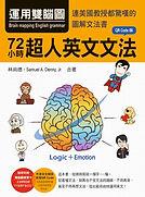 《運用雙腦圖,72小時超人英文文法  QR Code版》平面書封.jpg