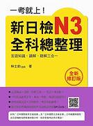 《一考就上!新日檢N3全科總整理  全新修訂版》平面書封.jpg
