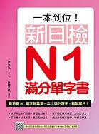 《一本到位!新日檢N1滿分單字書》平面書封.jpg