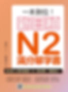 《一本到位!新日檢N2滿分單字書》平面書封.jpg