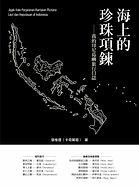 《海上的珍珠項鍊──我的印尼島嶼旅行日誌》平面書封.jpg