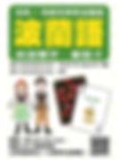 別笑!用撲克牌學波瀾語:波蘭語旅遊單字‧會話卡-平面書封.jpg