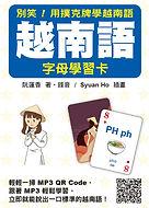 《別笑!用撲克牌學越南語:越南語字母學習卡》平面書封.jpg