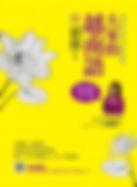 《大家的越南語  初級1  QR Code版》平面書封.jpg