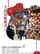 偽在地人的土耳其旅遊書-平面書封.jpg