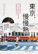 東京,慢慢熟-平面書封.jpg