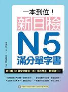 新日檢N5滿分單字書、瑞蘭國際