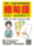 別笑!用撲克牌學緬甸語:緬甸語生活‧旅遊單字卡-平面書封.jpg