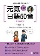 《元氣日語50音  全新修訂版》平面書封.jpg