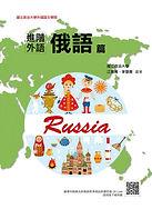 《進階外語  俄語篇》平面書封.jpg