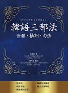 《韓語三部法:音韻‧構詞‧句法》平面書封.jpg