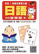 《別笑!用撲克牌學日語:日語50音學習卡》平面書封.jpg