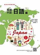 《進階外語  日語篇》