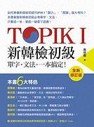《TOPIK I 新韓檢初級單字‧文法,一本搞定!  全新修訂版》、瑞蘭國際