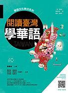 《閱讀臺灣,學華語》平面書封.jpg
