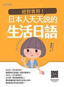《絕對實用!日本人天天說的生活日語  QR Code版》平面書封.jpg