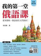 《我的第一堂俄語課  全新修訂版》平面書封 - 複製.jpg