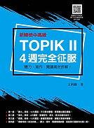 《新韓檢中高級TOPIK II 4週完全征服:聽力‧寫作‧閱讀高效拆解!》平面書