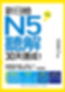 《新日檢N5聽解30天速成!升級版》平面書封.jpg
