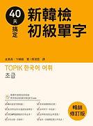 《40天搞定新韓檢初級單字  暢銷修訂版》瑞蘭國際
