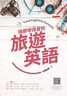 《誰都學得會的旅遊英語》平面書封.jpg