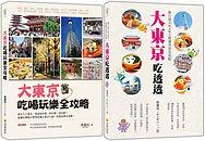 《激安!大東京旅遊必備套書》立體書封.jpg