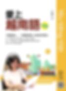《愛上越南語  初級》平面書封.jpg