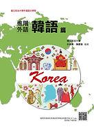 《進階外語  韓語篇》平面書封.jpg