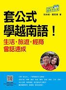 《套公式學越南語!生活.旅遊.經商會話速成》平面書封.jpg