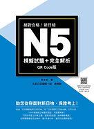 《新日檢N5模擬試題+完全解析  QR Code版》平面書封.jpg
