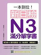 《一本到位!新日檢N3滿分單字書》平面書封 - 複製.jpg