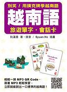 《別笑!用撲克牌學越南語:越南語旅遊單字會話卡》平面書封.jpg