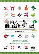 《兩人一組!開口就能學日語1》平面書封.jpg
